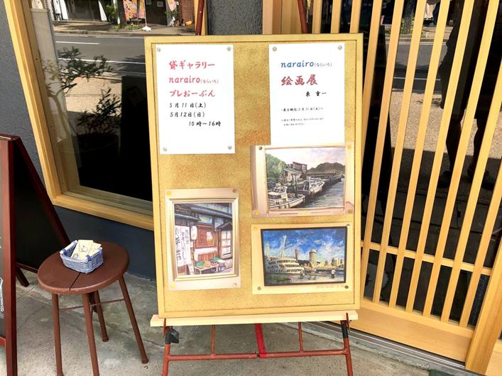 narairoギャラリーのプレオープン