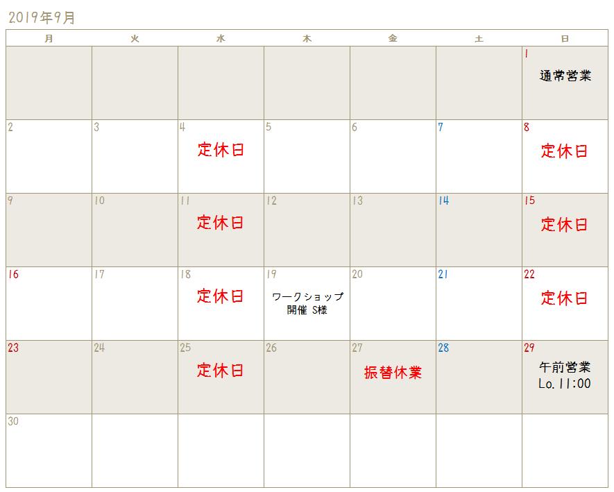 narairoカフェの営業カレンダー9月