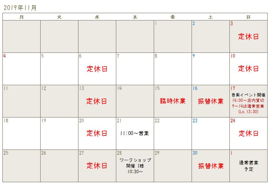 narairoカフェの11月営業カレンダー