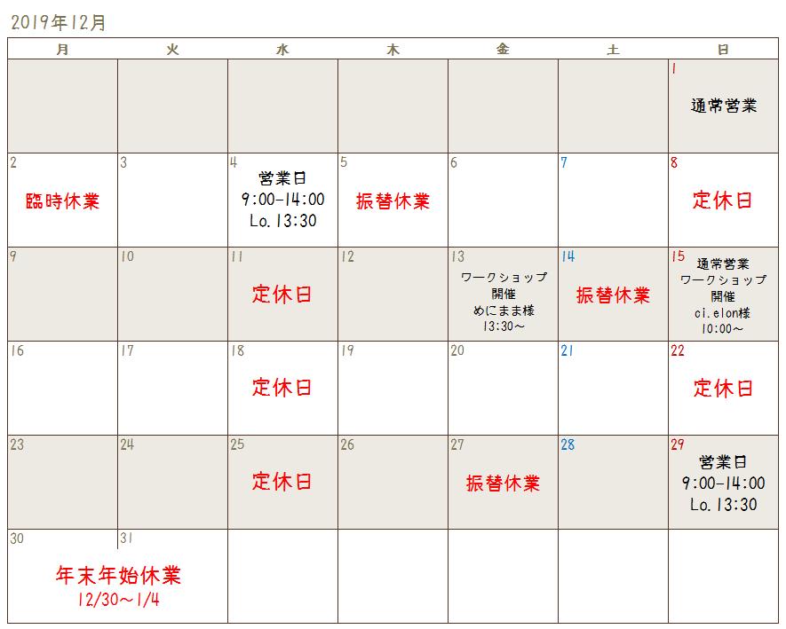 12月ならいろ営業カレンダー