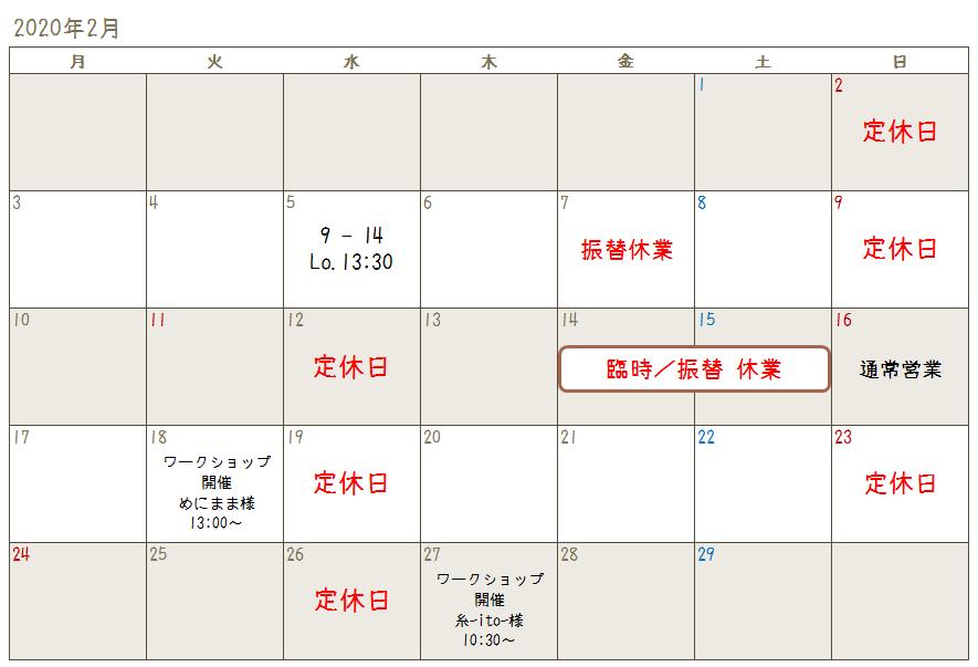 ならいろ2月カレンダー