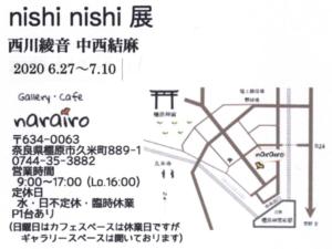 nishinishi展案内