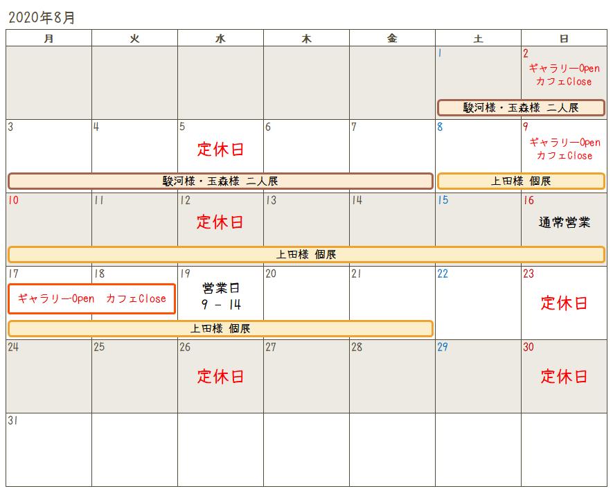 ギャラリーカフェnarairo8月営業カレンダー