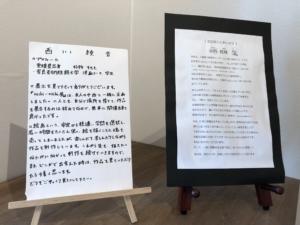 nishinishi展