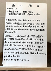 nishinishi展開催の様子