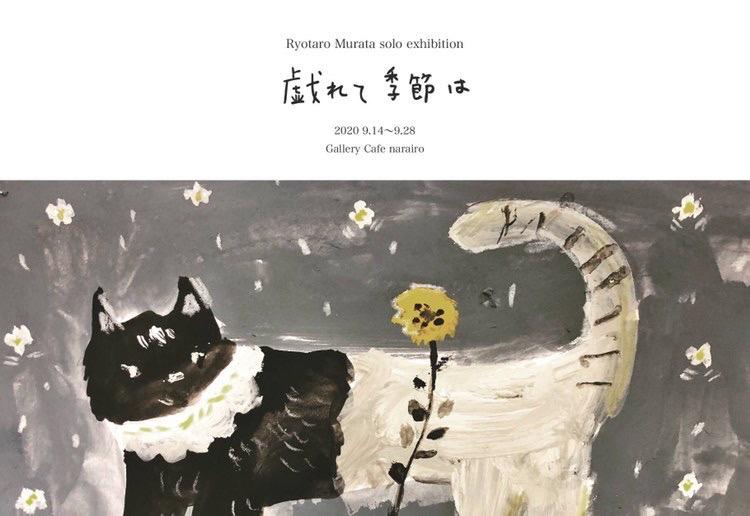 村田遼太郎個展『戯れて季節は』