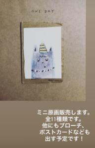 村田遼太郎個展「戯れて季節は」案内