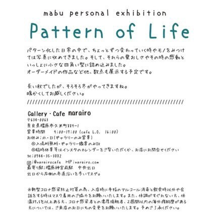 pattern of life mabu個展