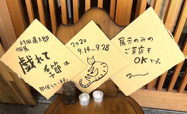 村田遼太郎個展戯れて季節は開催の様子
