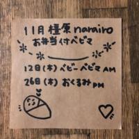 11月narairoカフェでべビマ開催予定