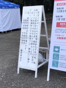 橿原神宮参拝について