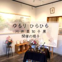 ゆるりひらひら川井美知子展開催の様子