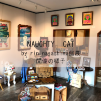 rinnagashima個展naughtycat開催の様子