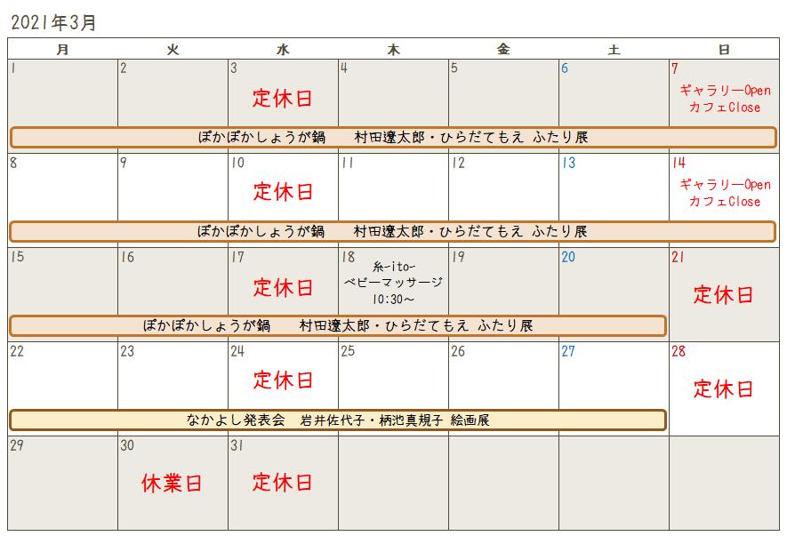 2021年3月のnarairoのカレンダー