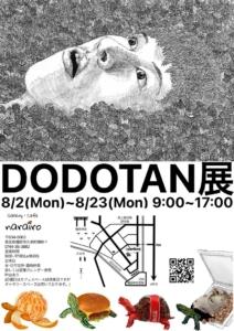 dodotan展