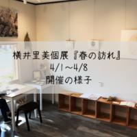 横井里美個展春の訪れ開催の様子