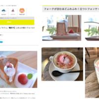 日刊ぱーぷる掲載narairo