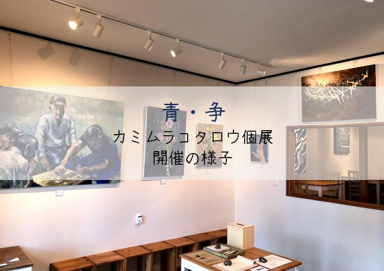 カミムラコタロウ個展開催の様子