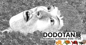 DODOTAN展950500