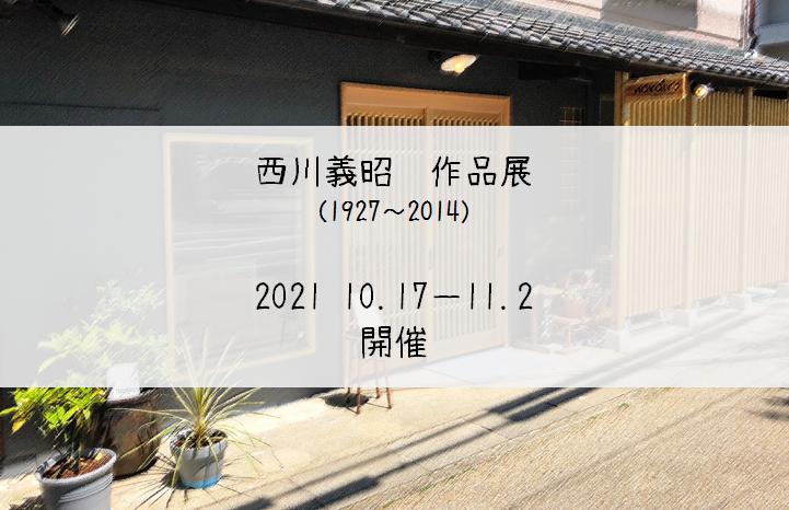 西川義昭作品展