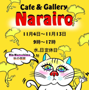 rinnagashima秋の個展
